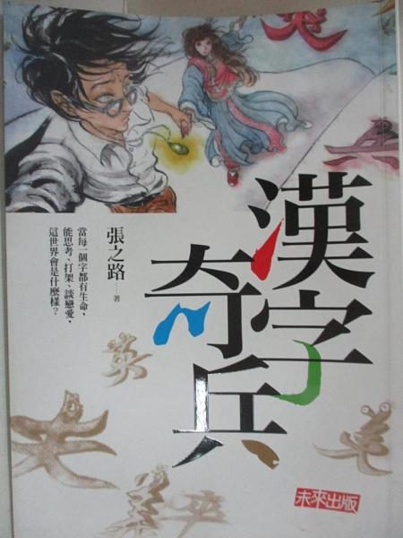 【書寶二手書T1/一般小說_GRD】漢字奇兵_張之路