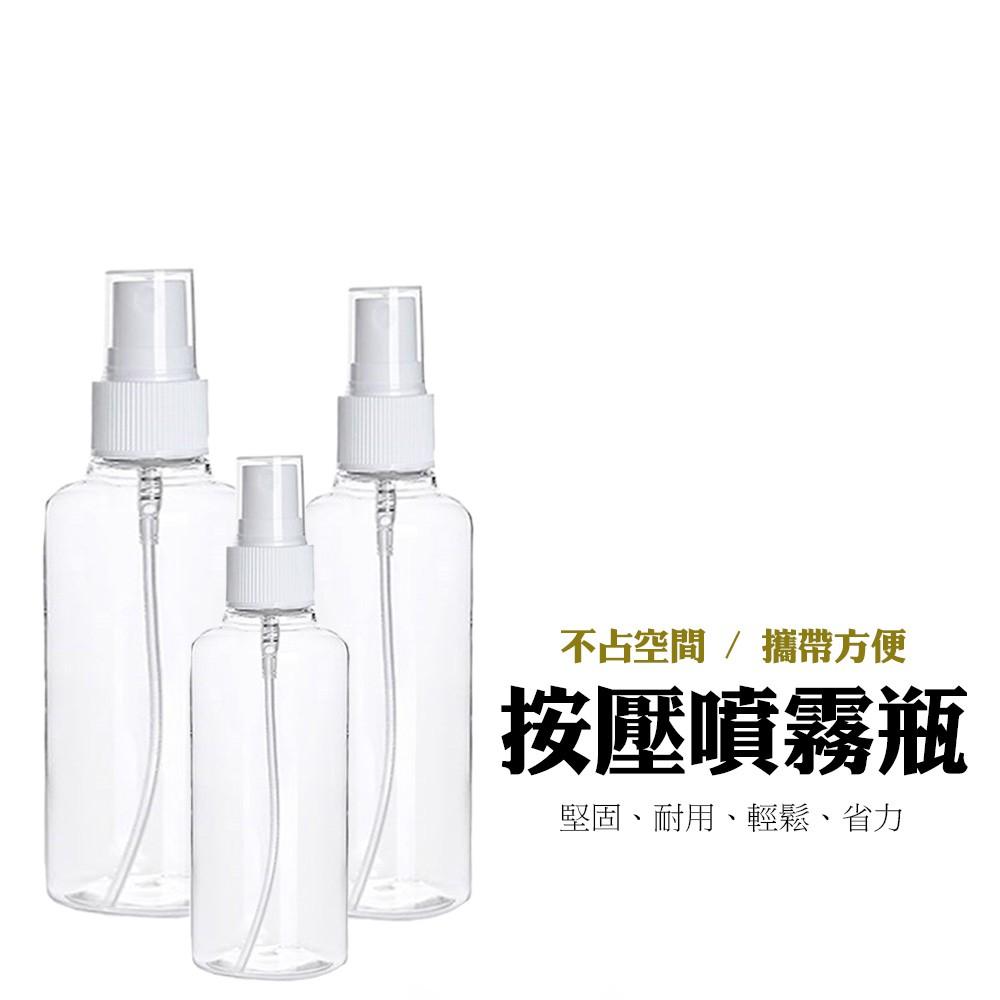 旅行便攜噴壺 分裝瓶子化妝補水 消毒防疫 小噴霧瓶 清潔粉底液空瓶 乳液瓶 噴霧瓶10 30ML 50 80 120ml