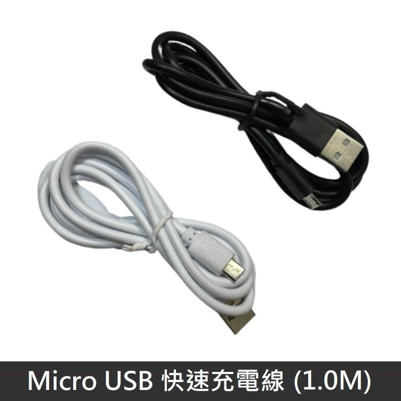 Micro USB 快速充電線 2A 高電流 安卓 充電線 高速充電 1.0M 適用 果汁機 / 行動電源 LANS