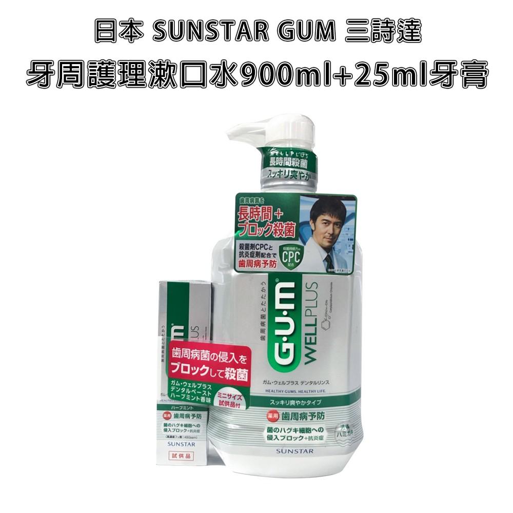 日本 SUNSTAR GUM 三詩達 漱口水 牙周護理 清潔液 900ml 含壓頭送25ML牙膏 GUM漱口水