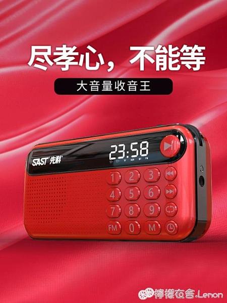 收音機 先科V60收音機老人老年人小型便攜式廣播插卡小播放器隨身聽半導體聽歌新款充 檸檬衣舍