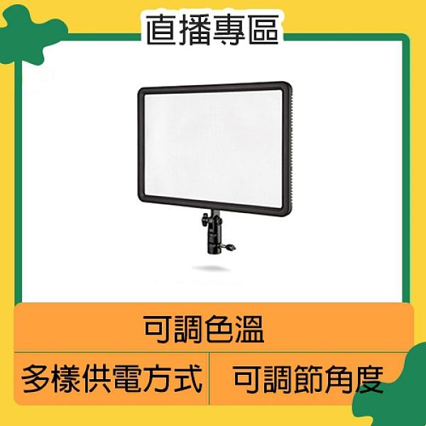 GODOX 神牛 LEDP260C 可調色溫 攝影燈 大面板 平板型LED燈 (公司貨) 直播 遠距教學 視訊
