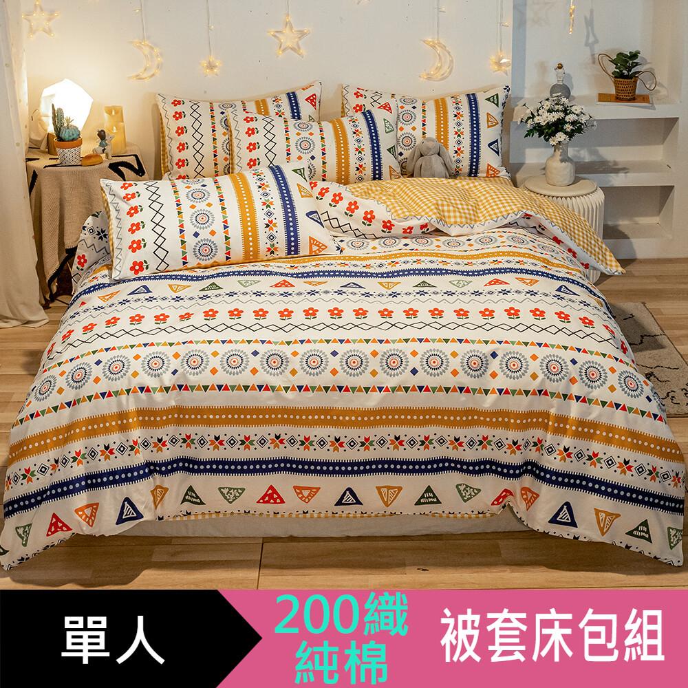 印地安藏寶圖簡奢200織台灣製精梳棉單人床包雙人被套三件組