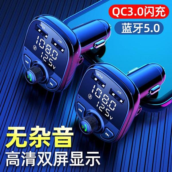 現代車載藍芽接收器5.0無損mp3播放器汽車用品多功能音樂快充U盤 快速出貨