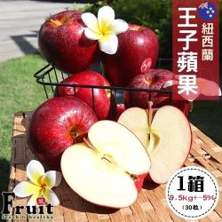 『成城農產』紐西蘭王子蘋果 (15粒/5kg/箱)