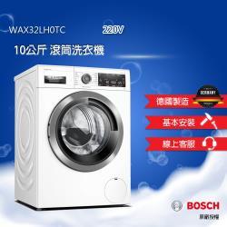 預購【BOSCH 博世】10公斤 活氧除菌洗衣機 WAX32LH0TC (含基本安裝)