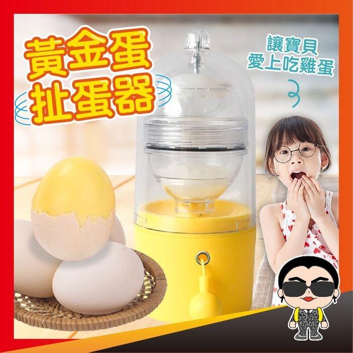 台灣出貨黃金蛋扯蛋器 黃金蛋製作器 蛋黃蛋清混合器 甩蛋器 搖蛋器 扯蛋器 打蛋器 轉蛋器 混蛋