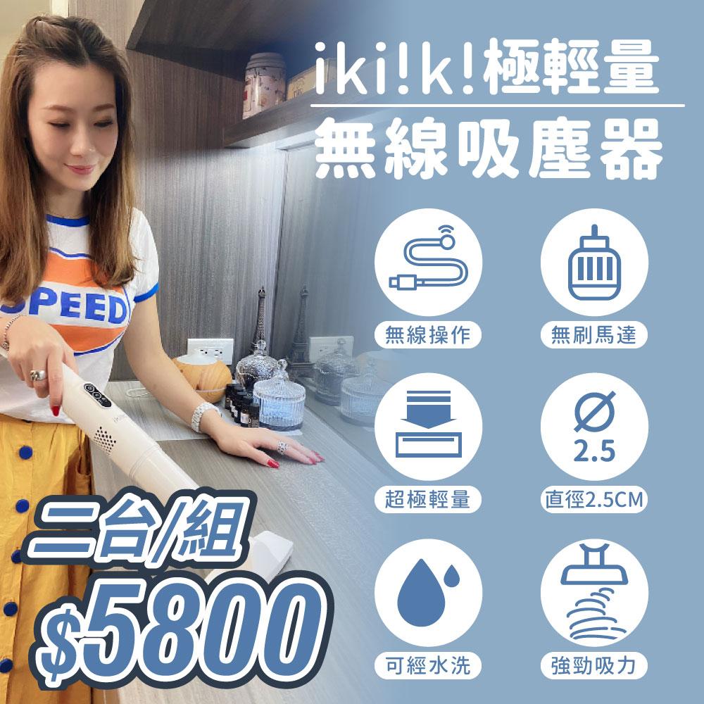 【現貨熱銷中】家庭使用組  Ikiiki伊崎-極輕量無線吸塵器 【二台】