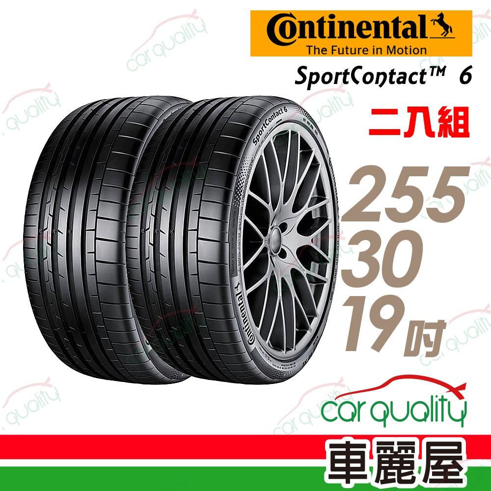 【德國馬牌】SportContact SC6 高性能輪胎_二入組_255/30/19