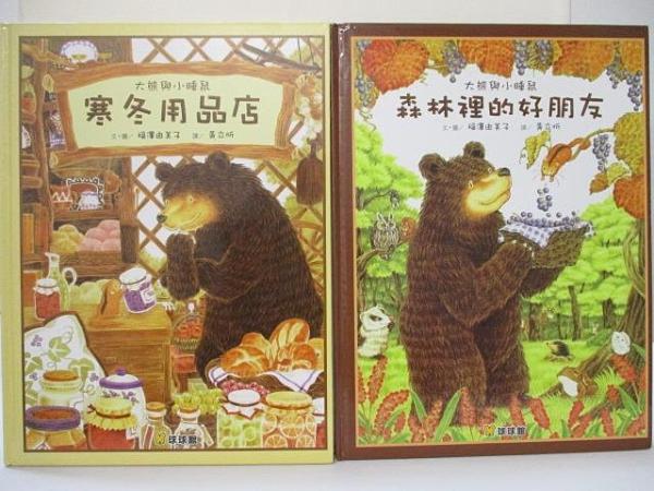 【書寶二手書T1/少年童書_I5Y】寒冬用品店_森林裡的好朋友_2本合售