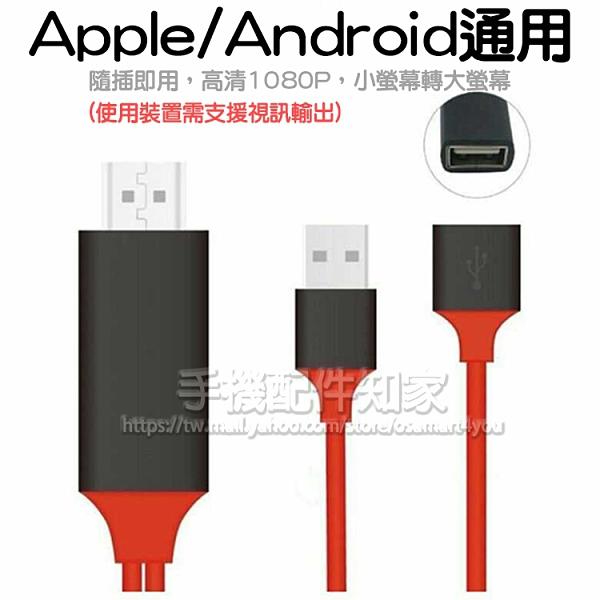 【雙平台通用】Android iOS通用 手機轉電視 MHL 帶充電 三合一多用途視訊轉換線/插即用1080P/轉投影機