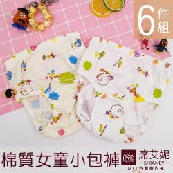【席艾妮SHIANEY】女童內褲 可愛動物小包褲 台灣製造 (6件組)
