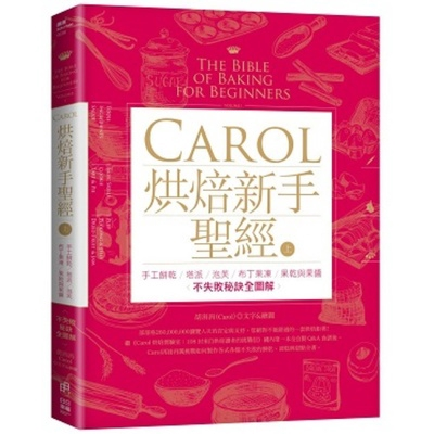 Carol烘焙新手聖經(上)-手工餅乾.塔派.泡芙.布丁果凍