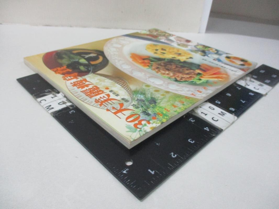 【書寶二手書T1/餐飲_JHZ】30天美麗瘦身餐_日本女子營養大學出版部