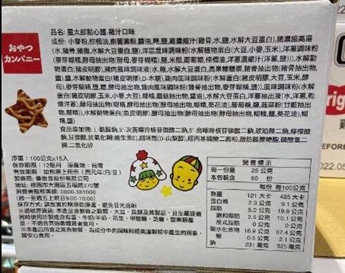 [COSCO代購] C132416 CRISPY RAMEN SANCK 星太郎點心麵雞汁口味 100公克X15包