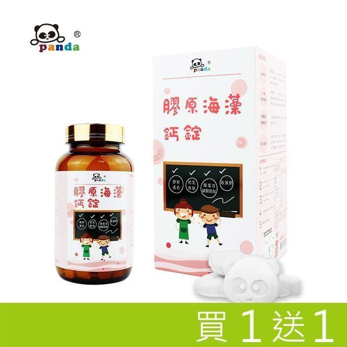膠原海藻鈣錠 Panda baby 鑫耀生技 買一送一