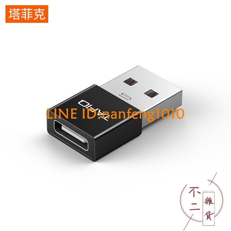 手機充電線轉接頭轉換器TypeC接口轉USB【不二雜貨】
