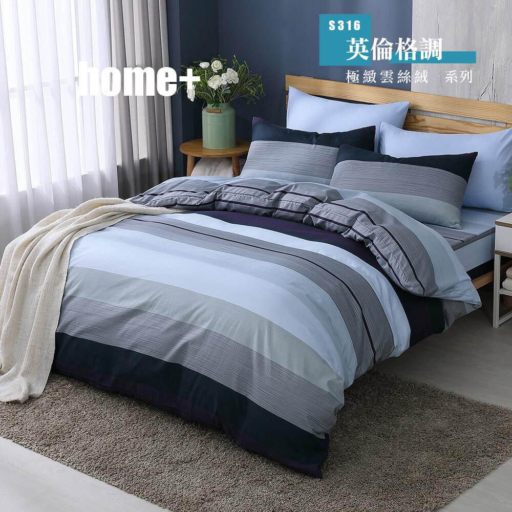 現貨台灣製造 雲絲絨 被套床包組 英倫格調 單人 雙人 加大 特大 均一價