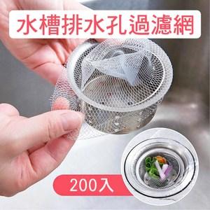 【媽媽咪呀】好乾淨水槽過濾網/排水孔濾網(200入)200入