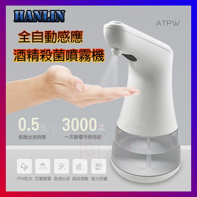 酒精殺菌噴霧機 全自動 手部消毒器 紅外線消毒機 酒精噴霧器 酒精噴霧罐 HANLIN