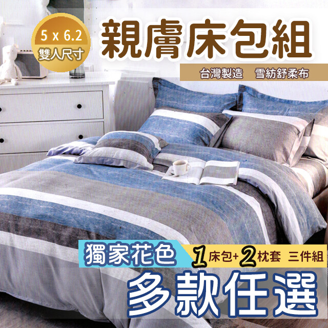 大王抱枕雙人床包 三件組 5x6.2 多款獨家花色 台灣製床包組 不含被套花色九館