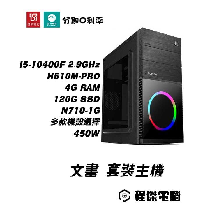 【03無限之戰】I5-10400F/H510M/4G/120G/GT710/450W 套裝主機 實體店家『高雄程傑電腦』