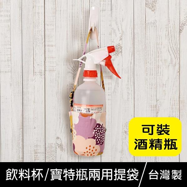 珠友 PB-80026 台灣花布可調式提把咖啡杯提袋/附收納扣/環保杯套/飲料杯提袋/酒精瓶提袋