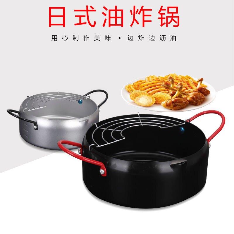 日式油炸鍋加厚家用迷你鍋帶濾架天婦羅鍋燃氣電磁爐通用防燙鐵鍋