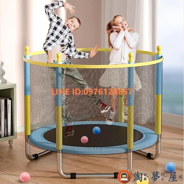 蹦蹦床家用兒童室內寶寶彈跳床玩具成人健身帶護網家庭【淘夢屋】