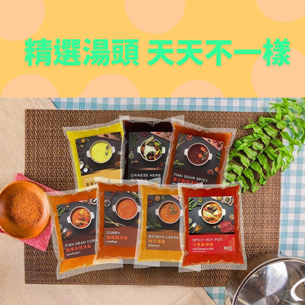 【熱浪島南洋蔬食】經典素食南洋火鍋湯底任選3入 1000克包裝