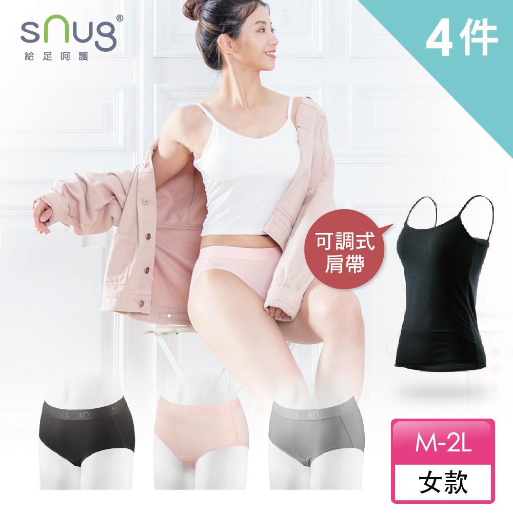 【sNug 給足呵護】小清新動能內著中腰內褲/細肩背心3+1件組(黑.粉.灰/黑)