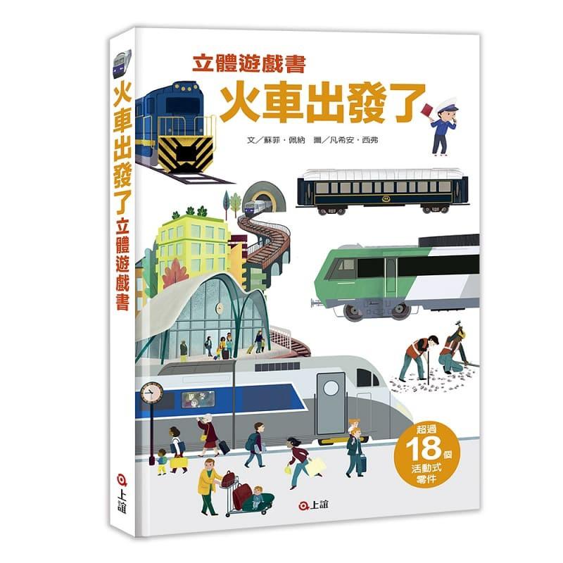 上誼 火車出發了立體遊戲書 9789577626646【童書繪本】