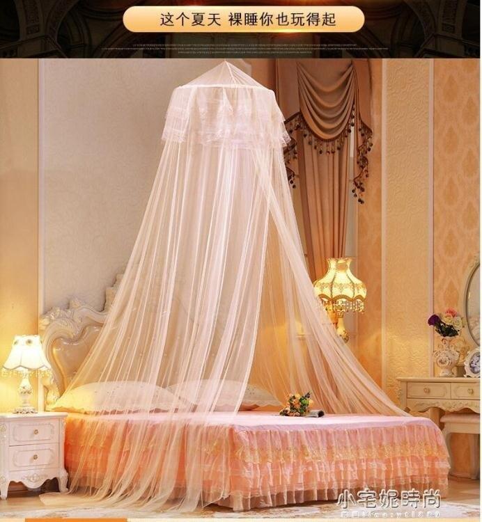 圓頂蚊帳蚊帳1.8m1.5m1.2米床 可折疊圓頂公主風蚊帳家用吊頂式免安裝夏季 【全館免運】