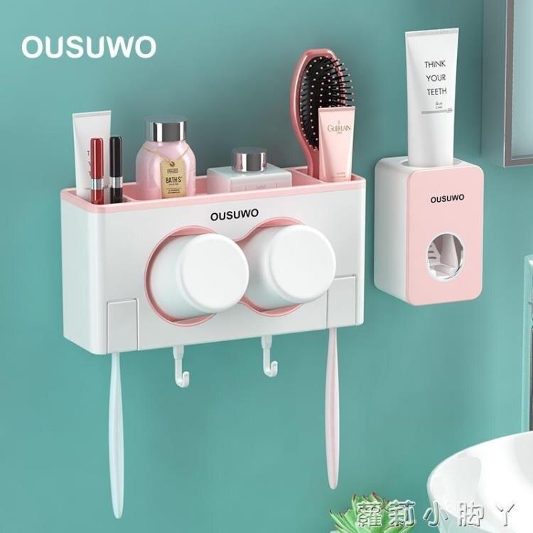 牙刷架置物架掛壁式衛生間牙缸杯情侶漱口杯免打孔電動牙刷掛牆式  新品