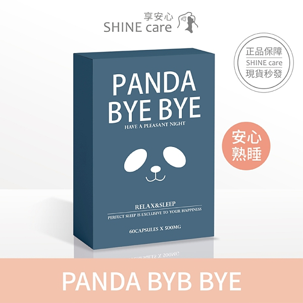 【享安心】 日喬恩 PANDA BYE BYE(60顆/盒)【拒當熊貓】