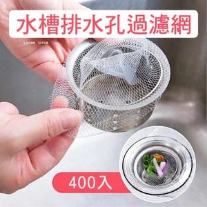 【媽媽咪呀】好乾淨水槽過濾網/排水孔濾網(400入)400入