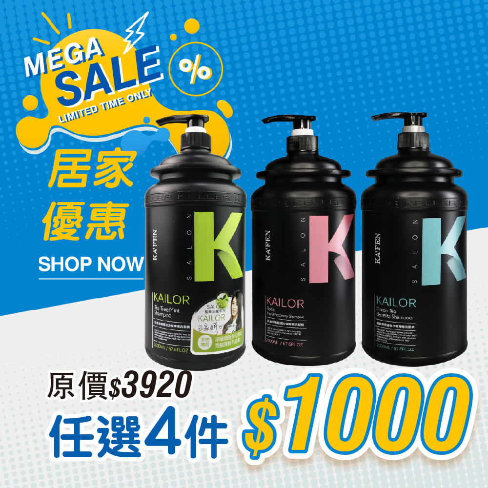 【6月血拼攻略】【任選4件】KA'FEN 凱樂沙龍洗髮精2000ml