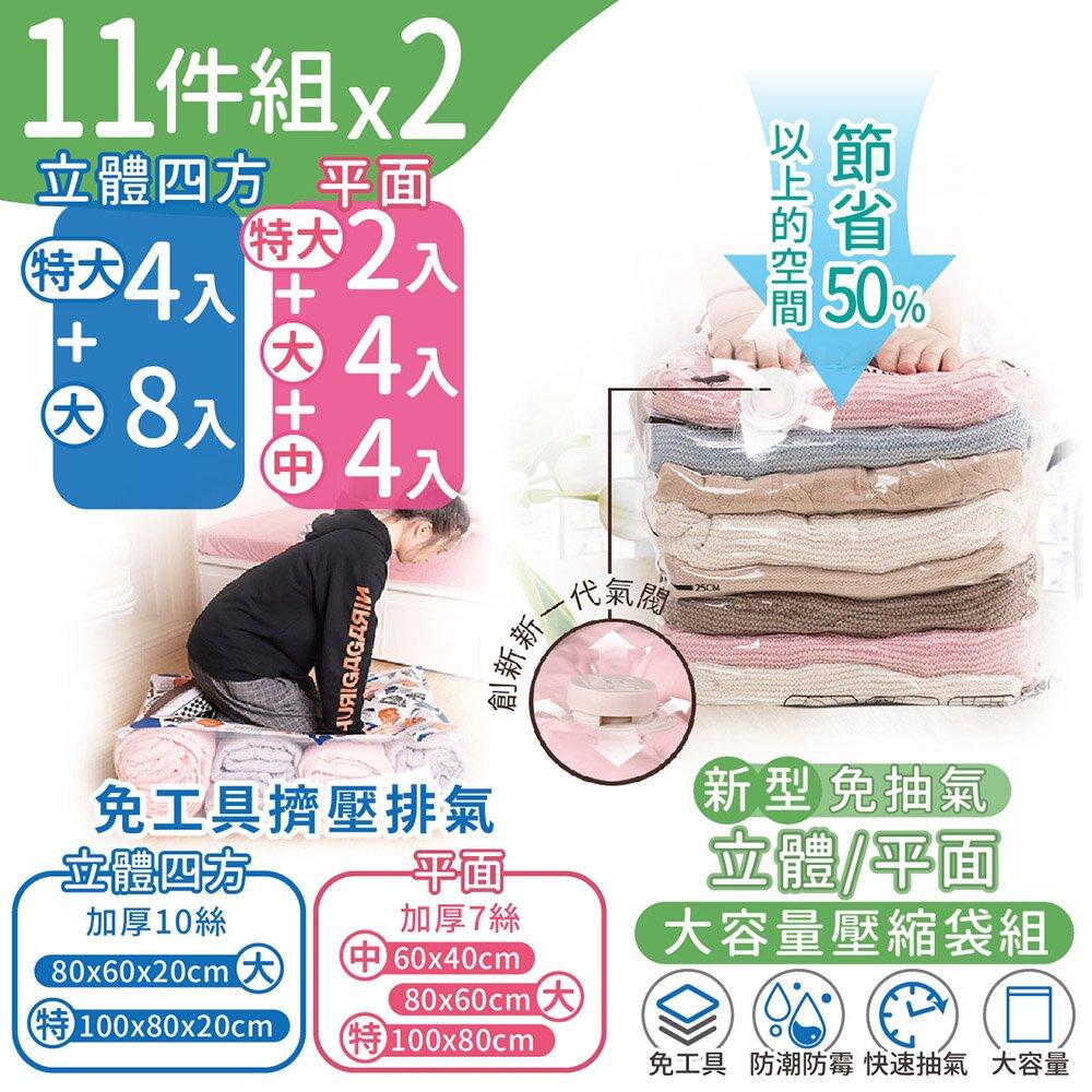 【家適帝】新型免抽氣立體四方+平面大容量壓縮袋超值11件組-2組(立體12+平面10)