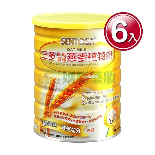 三多 高鈣高纖燕麥植物奶 850g (6入)【媽媽藥妝】