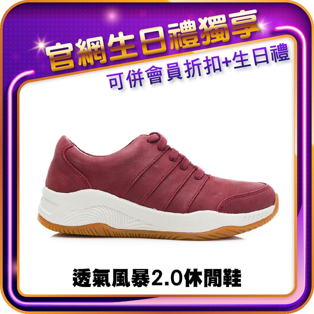 【官網限定生日禮獨享】透氣風暴2.0休閒鞋(女226025054)
