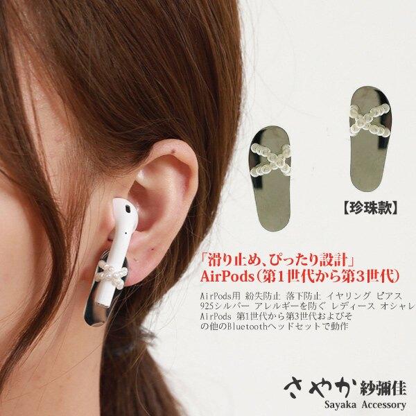 【Sayaka紗彌佳】無線藍牙耳機防丟設計-旅行足跡夾腳拖造型925純銀針耳環