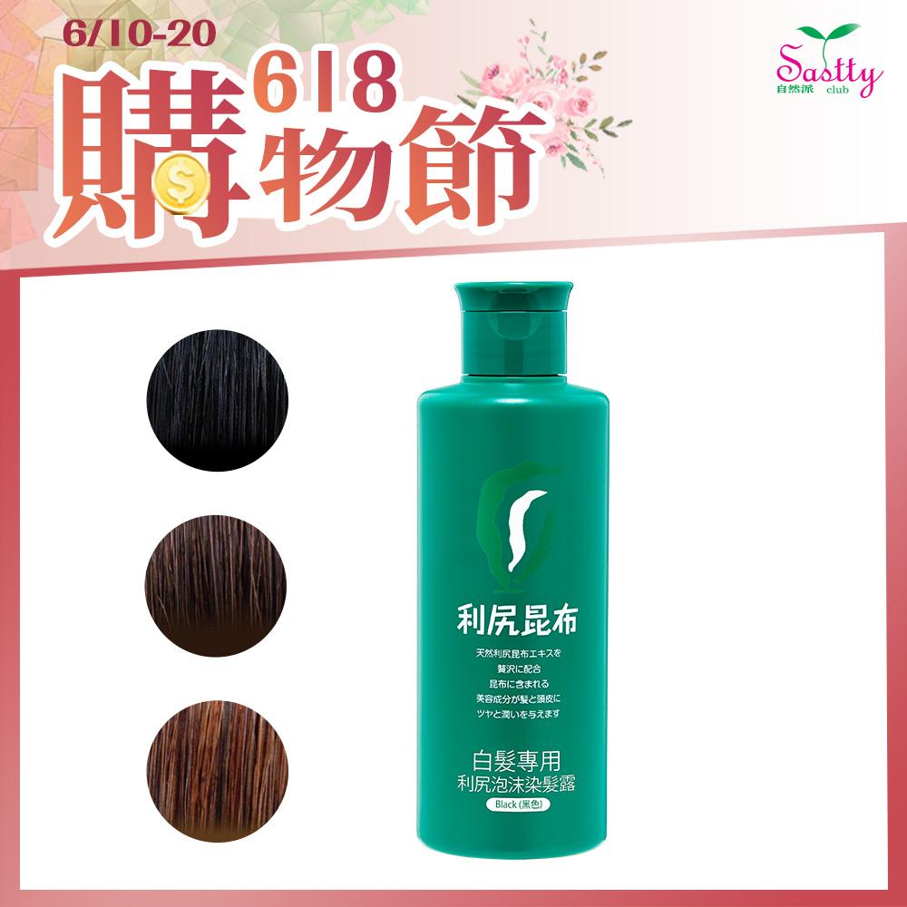 Sastty 利尻昆布白髮專用泡沫染髮露_黑色 200ml(日本銷售第一)
