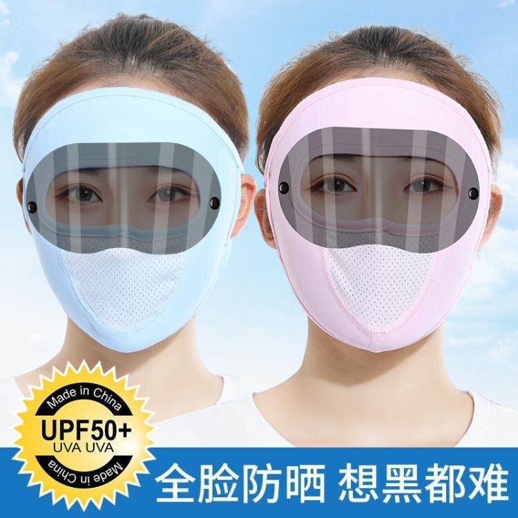 鏡片款防塵防曬護目鏡口罩夏季薄款冰絲防紫外線全臉面罩護臉面罩 618特惠
