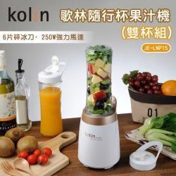 Kolin歌林牌 隨行杯果汁機-雙杯組 JE-LNP15
