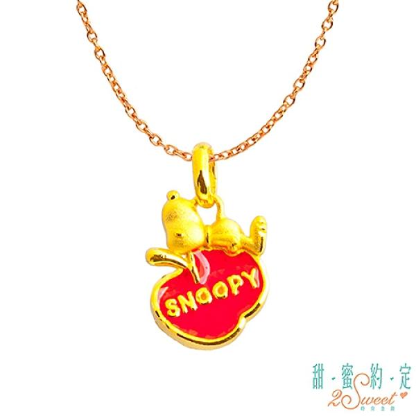 甜蜜約定2SWEET 健康平安Snoopy彌月黃金墜子 送項鍊