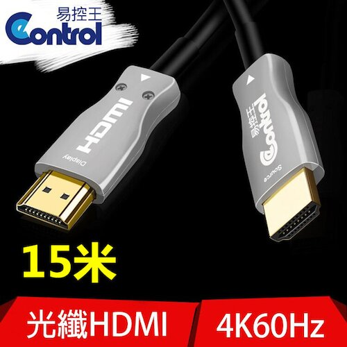 【EC】15米 HDMI光纖線 / 4K60Hz 18Gbps HDR 無損傳輸 / 2.0版(30-356)