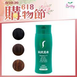 Sastty 利尻昆布白髮專用染髮劑黑色、 咖啡、 褐色 三色任選 日本原裝 銷售冠軍 植萃染髮