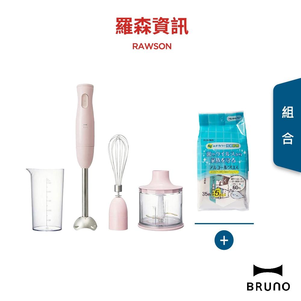 BRUNO BOE034 電動 多功能四件料理組 手持  攪拌棒 調理棒 打蛋器 副食品 果汁 料理組
