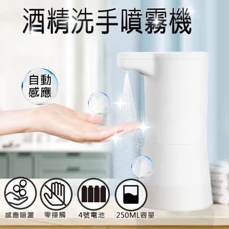 (預購)全自動感應 酒精專用 洗手噴霧機