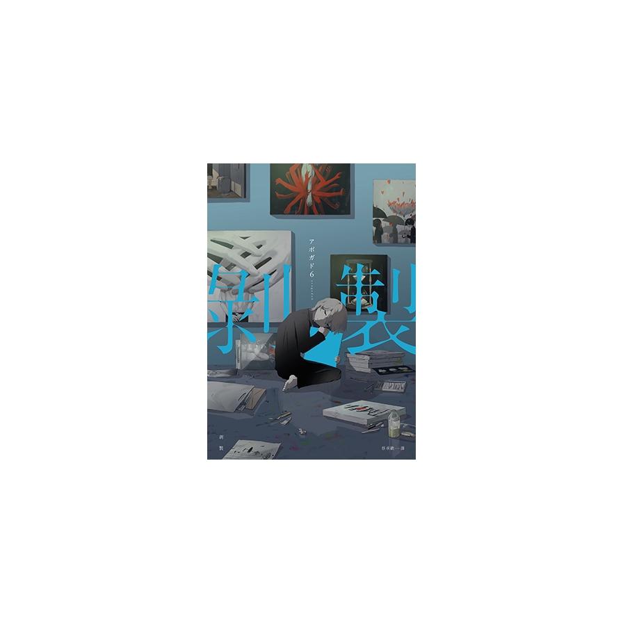剝製(人生百態的剝製師アボガド6.致鬱×治癒的全彩畫集Vol.2)